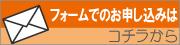 Bnr_申込フォーム180-45